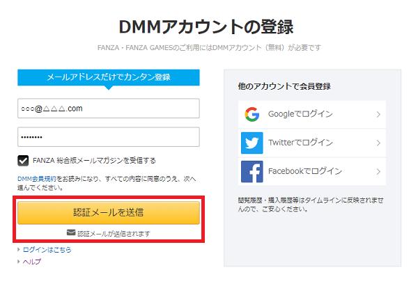 DMM認証メール送信